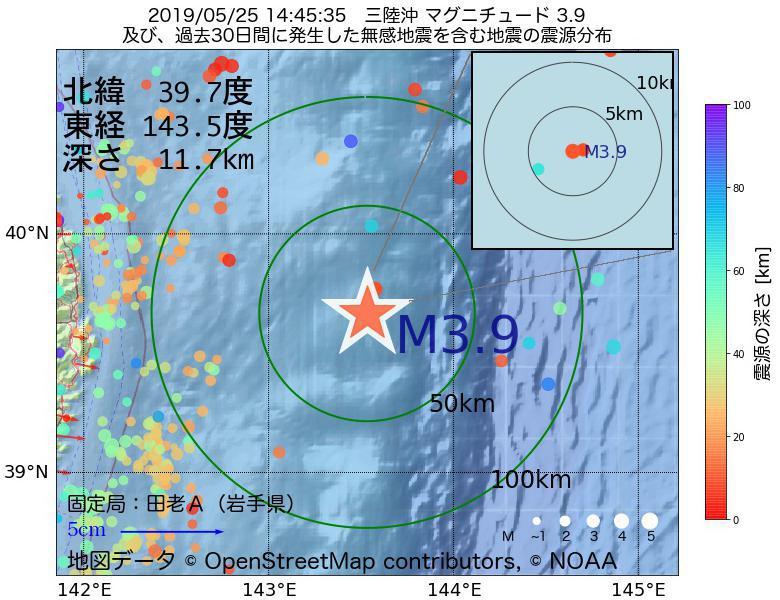 地震震源マップ:2019年05月25日 14時45分 三陸沖でM3.9の地震