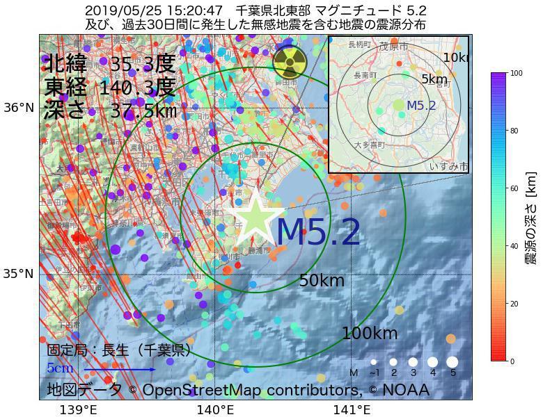 地震震源マップ:2019年05月25日 15時20分 千葉県北東部でM5.2の地震