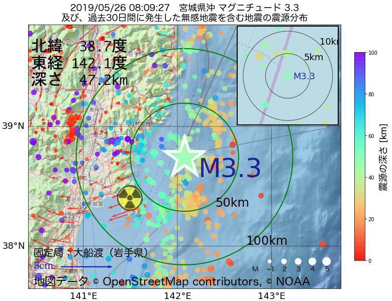 地震震源マップ:2019年05月26日 08時09分 宮城県沖でM3.3の地震