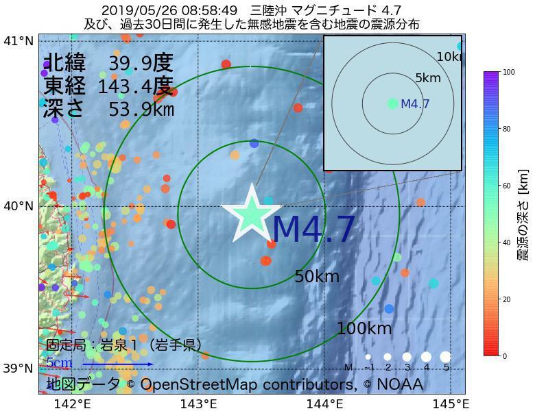 地震震源マップ:2019年05月26日 08時58分 三陸沖でM4.7の地震