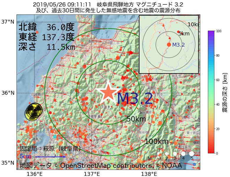 地震震源マップ:2019年05月26日 09時11分 岐阜県飛騨地方でM3.2の地震