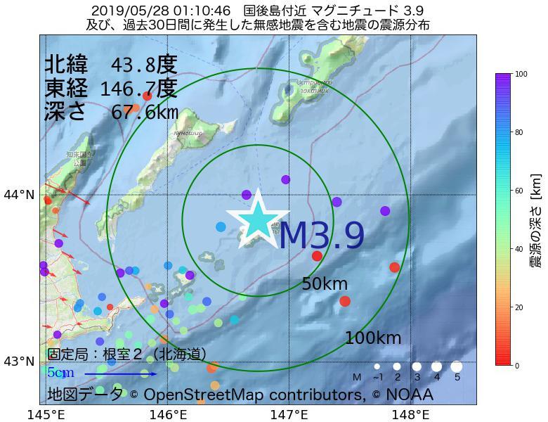地震震源マップ:2019年05月28日 01時10分 国後島付近でM3.9の地震