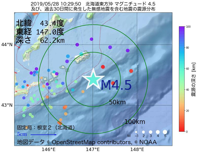 地震震源マップ:2019年05月28日 10時29分 北海道東方沖でM4.5の地震