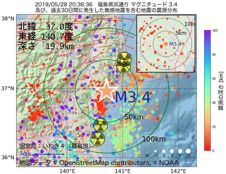 地震震源マップ:2019年05月28日 20時36分 福島県浜通りでM3.4の地震