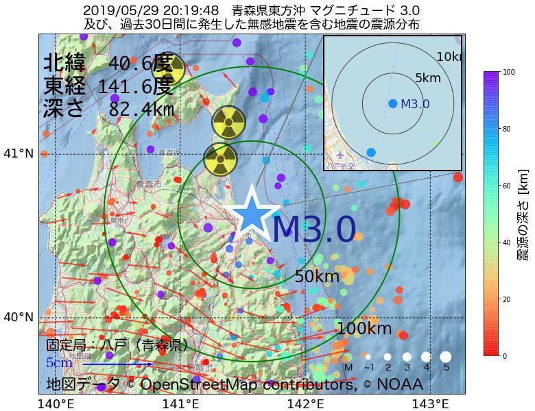 地震震源マップ:2019年05月29日 20時19分 青森県東方沖でM3.0の地震