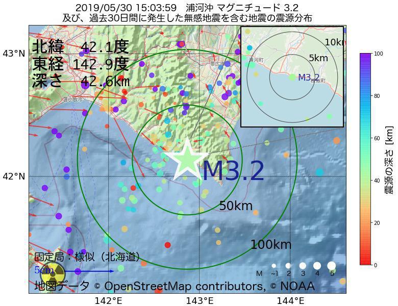 地震震源マップ:2019年05月30日 15時03分 浦河沖でM3.2の地震