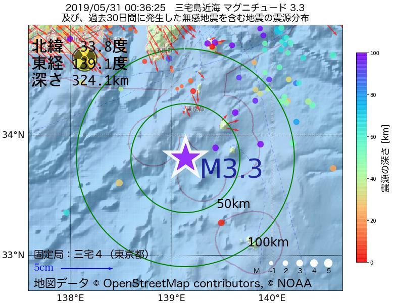 地震震源マップ:2019年05月31日 00時36分 三宅島近海でM3.3の地震