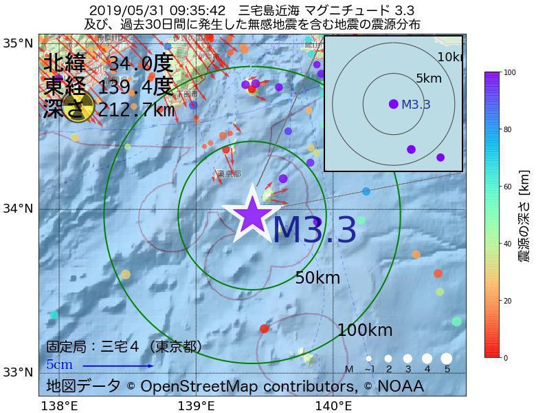 地震震源マップ:2019年05月31日 09時35分 三宅島近海でM3.3の地震