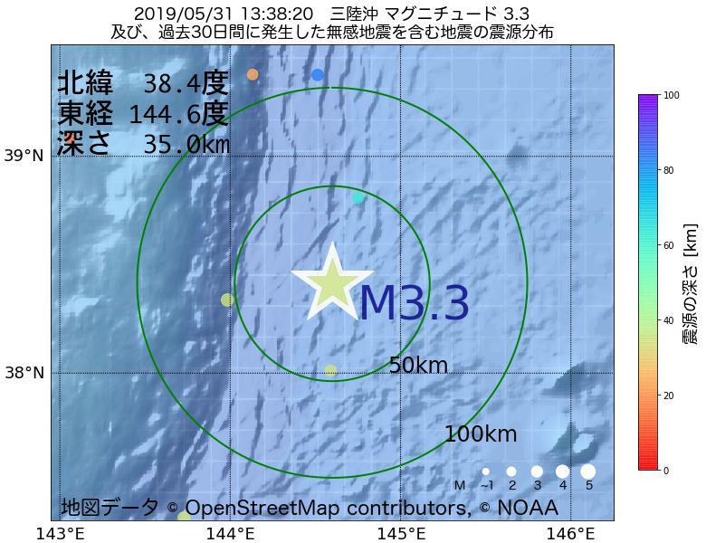 地震震源マップ:2019年05月31日 13時38分 三陸沖でM3.3の地震