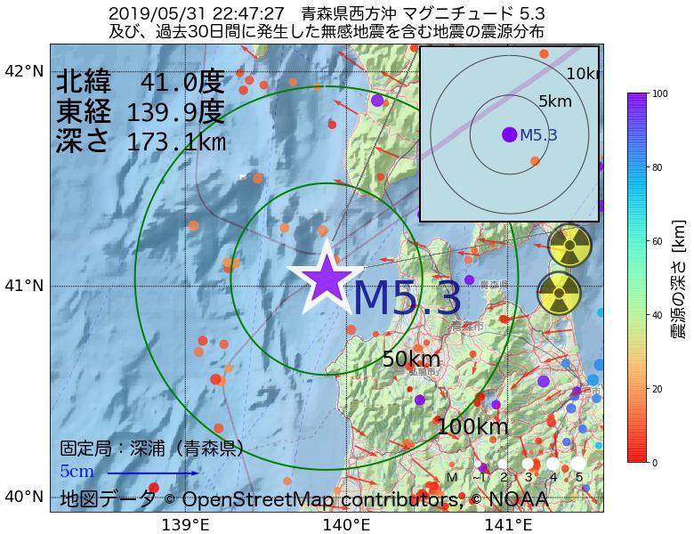 地震震源マップ:2019年05月31日 22時47分 青森県西方沖でM5.3の地震