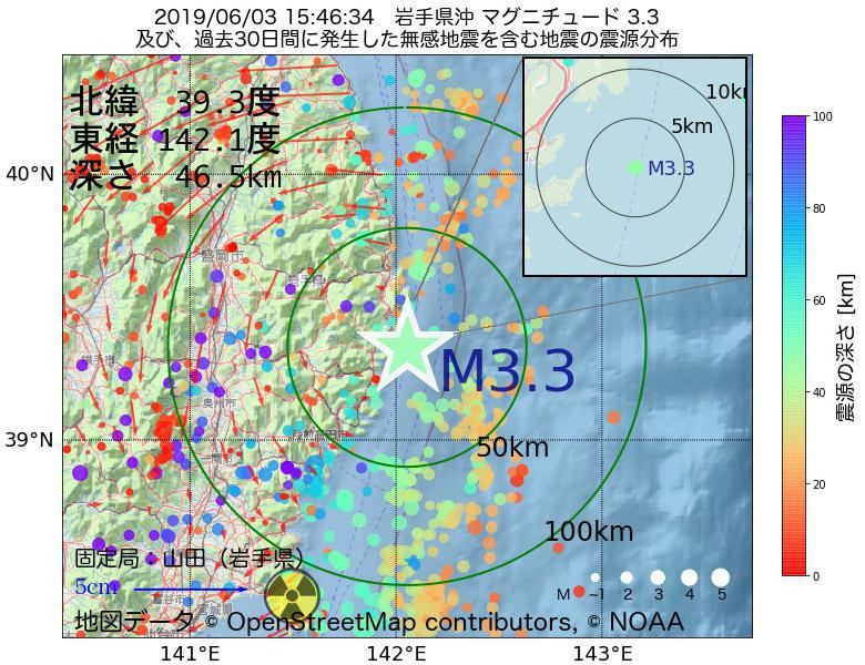 地震震源マップ:2019年06月03日 15時46分 岩手県沖でM3.3の地震