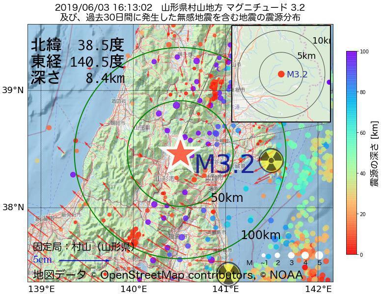 地震震源マップ:2019年06月03日 16時13分 山形県村山地方でM3.2の地震