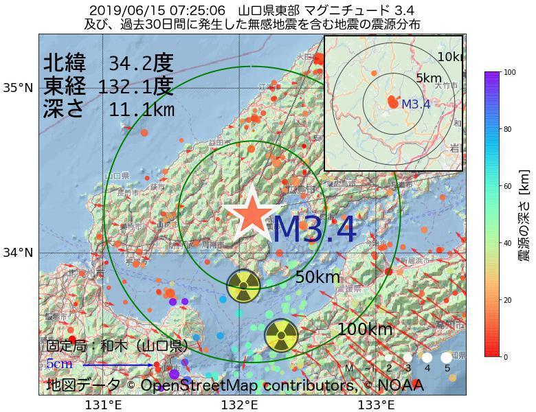 地震震源マップ:2019年06月15日 07時25分 山口県東部でM3.4の地震