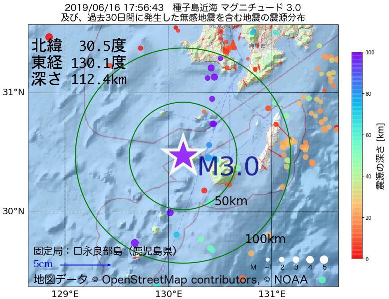 地震震源マップ:2019年06月16日 17時56分 種子島近海でM3.0の地震