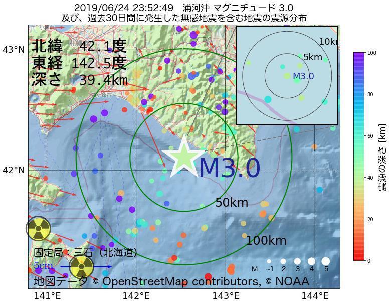 地震震源マップ:2019年06月24日 23時52分 浦河沖でM3.0の地震
