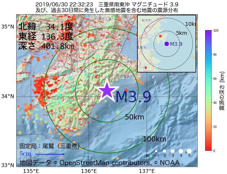 地震震源マップ:2019年06月30日 22時32分 三重県南東沖でM3.9の地震