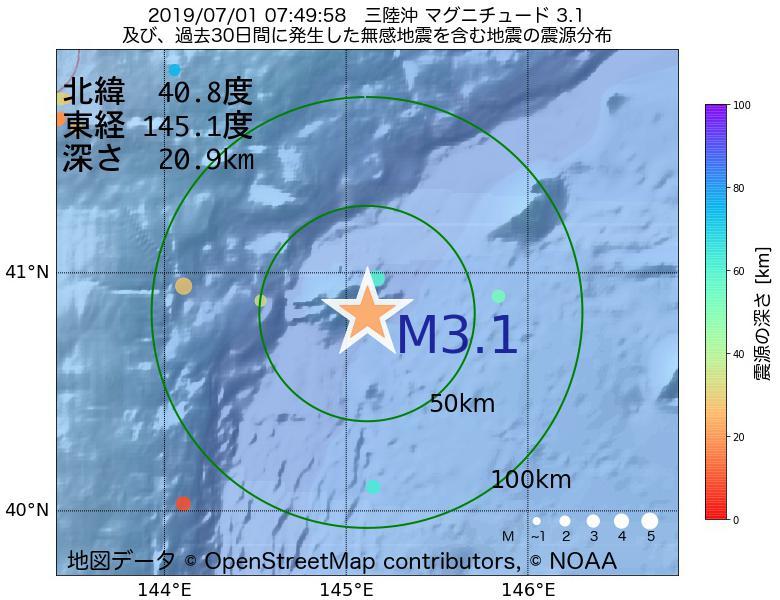 地震震源マップ:2019年07月01日 07時49分 三陸沖でM3.1の地震