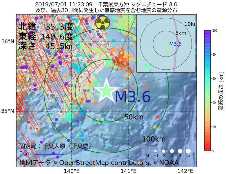 地震震源マップ:2019年07月01日 11時23分 千葉県東方沖でM3.6の地震