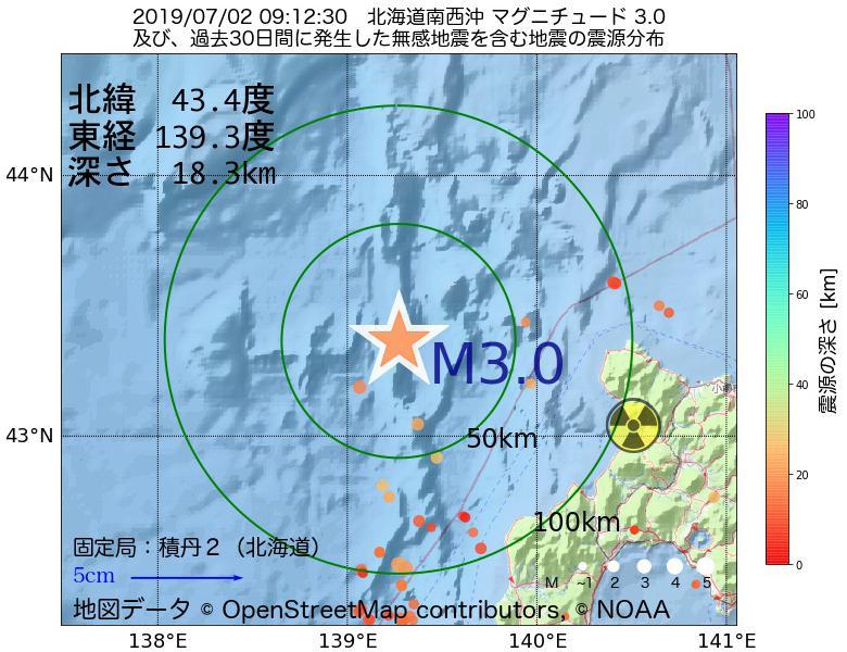 地震震源マップ:2019年07月02日 09時12分 北海道南西沖でM3.0の地震