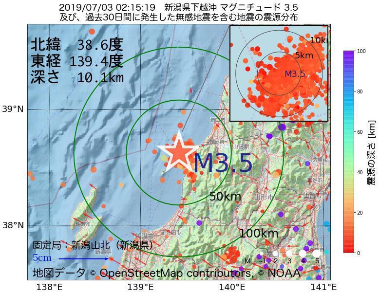 地震震源マップ:2019年07月03日 02時15分 新潟県下越沖でM3.5の地震