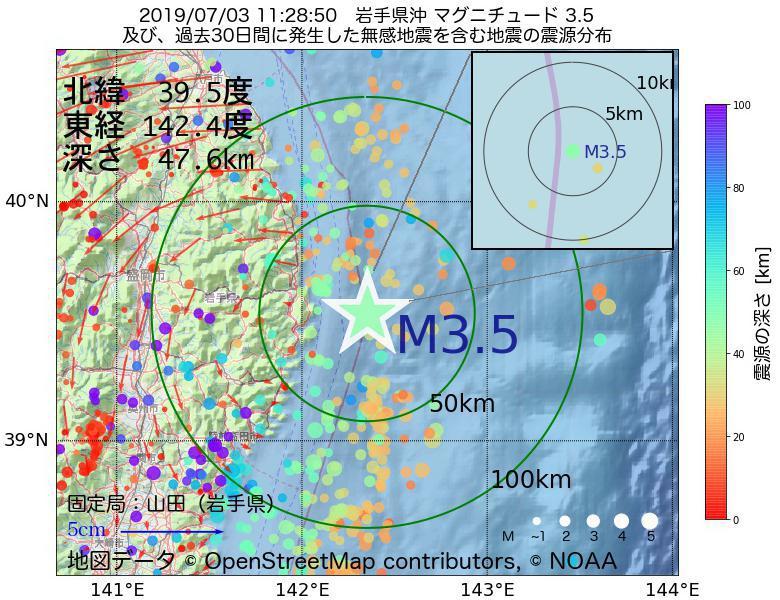 地震震源マップ:2019年07月03日 11時28分 岩手県沖でM3.5の地震