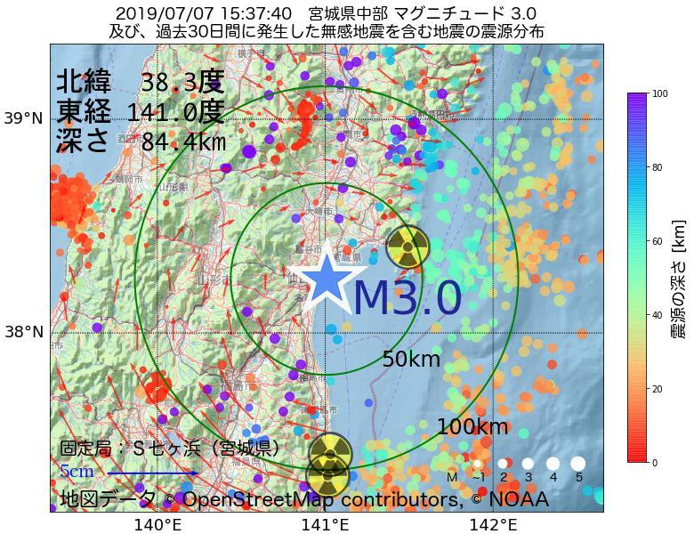 地震震源マップ:2019年07月07日 15時37分 宮城県中部でM3.0の地震