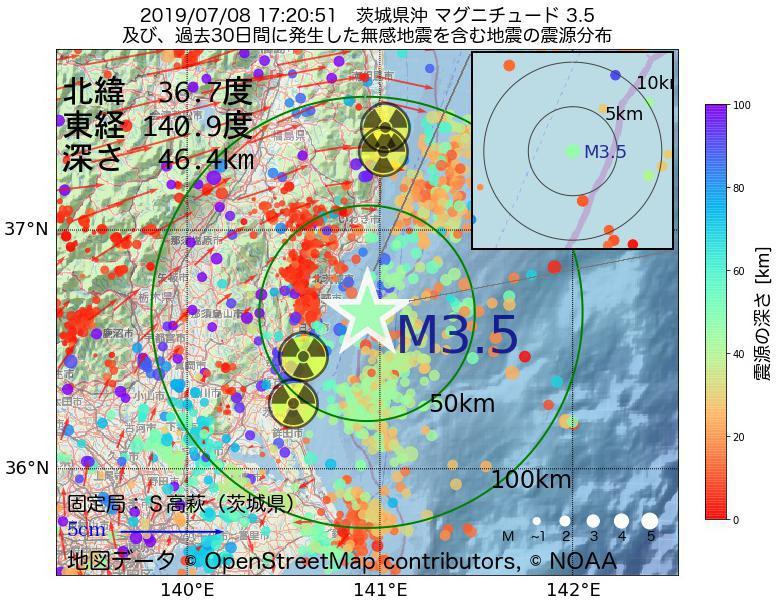 地震震源マップ:2019年07月08日 17時20分 茨城県沖でM3.5の地震