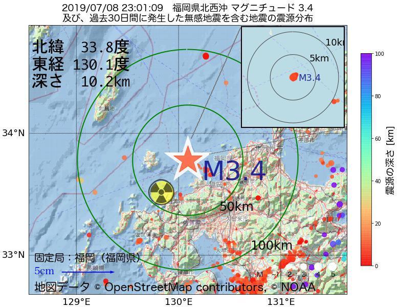 地震震源マップ:2019年07月08日 23時01分 福岡県北西沖でM3.4の地震