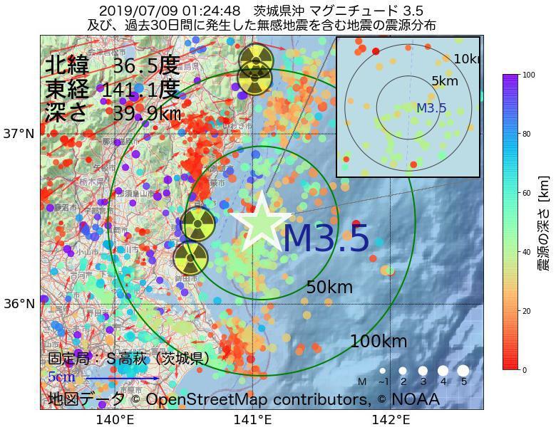 地震震源マップ:2019年07月09日 01時24分 茨城県沖でM3.5の地震