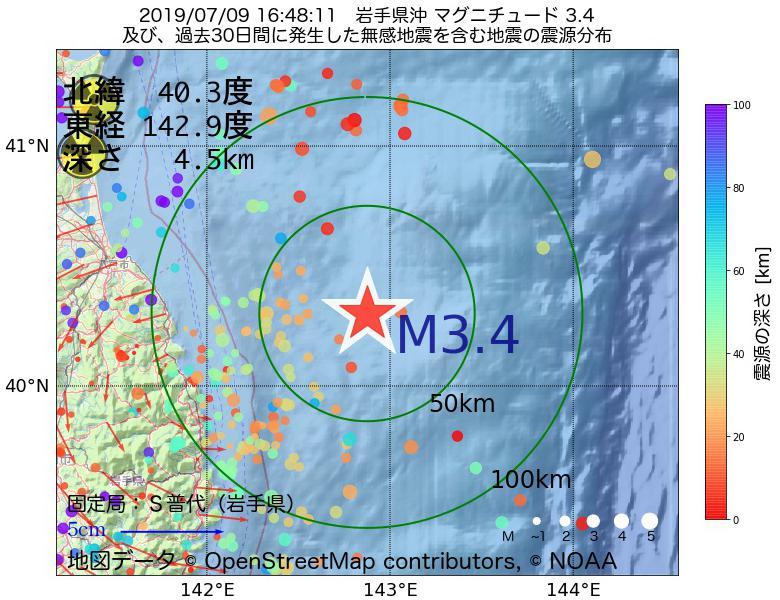 地震震源マップ:2019年07月09日 16時48分 岩手県沖でM3.4の地震