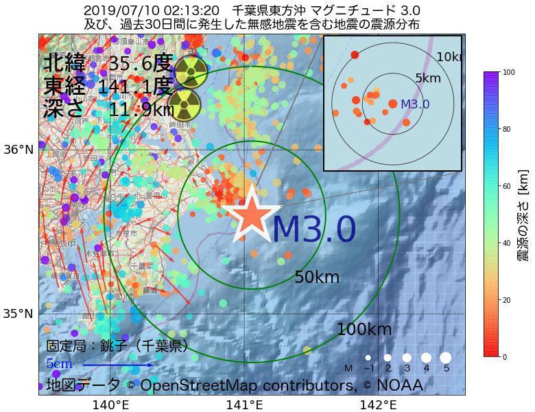 地震震源マップ:2019年07月10日 02時13分 千葉県東方沖でM3.0の地震