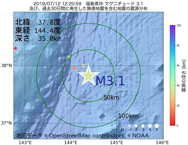 地震震源マップ:2019年07月12日 12時20分 福島県沖でM3.1の地震