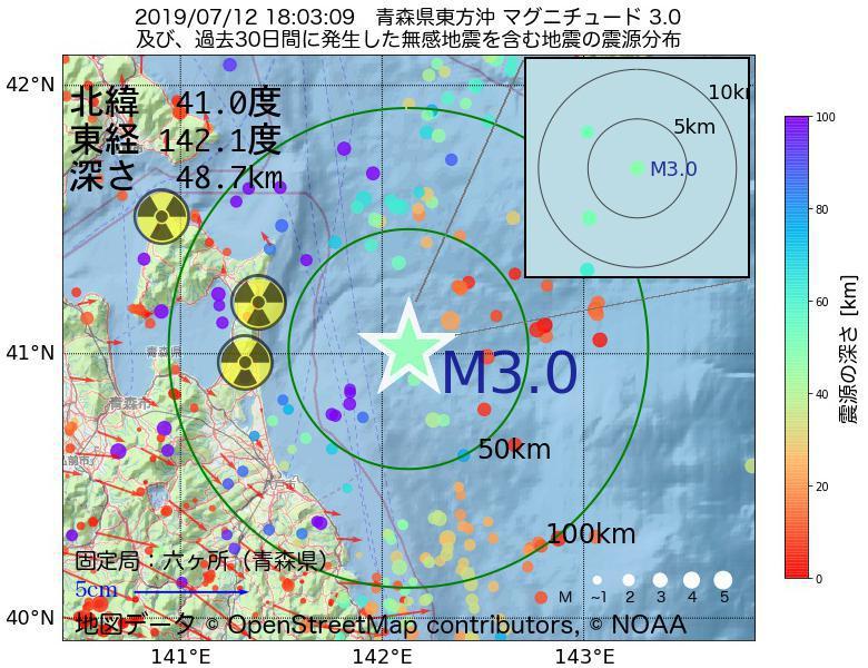 地震震源マップ:2019年07月12日 18時03分 青森県東方沖でM3.0の地震
