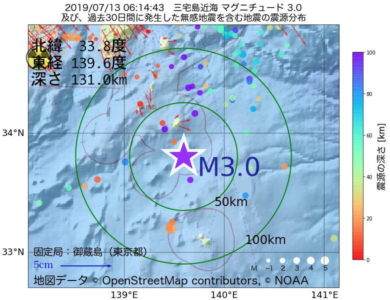 地震震源マップ:2019年07月13日 06時14分 三宅島近海でM3.0の地震