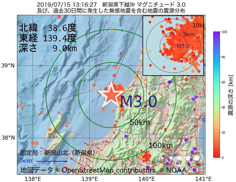 地震震源マップ:2019年07月15日 13時16分 新潟県下越沖でM3.0の地震