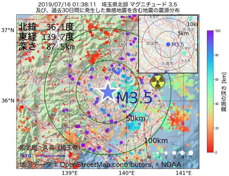 地震震源マップ:2019年07月16日 01時38分 埼玉県北部でM3.5の地震