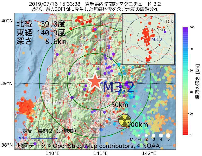 地震震源マップ:2019年07月16日 15時33分 岩手県内陸南部でM3.2の地震
