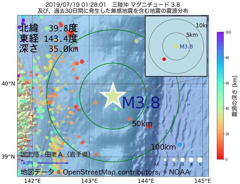 地震震源マップ:2019年07月19日 01時28分 三陸沖でM3.8の地震
