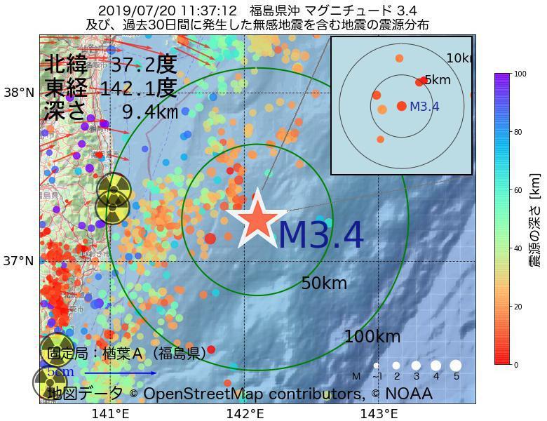 地震震源マップ:2019年07月20日 11時37分 福島県沖でM3.4の地震