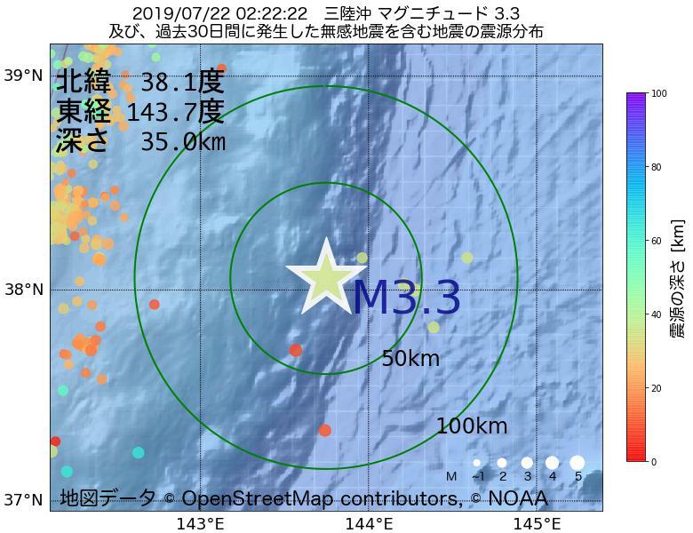 地震震源マップ:2019年07月22日 02時22分 三陸沖でM3.3の地震