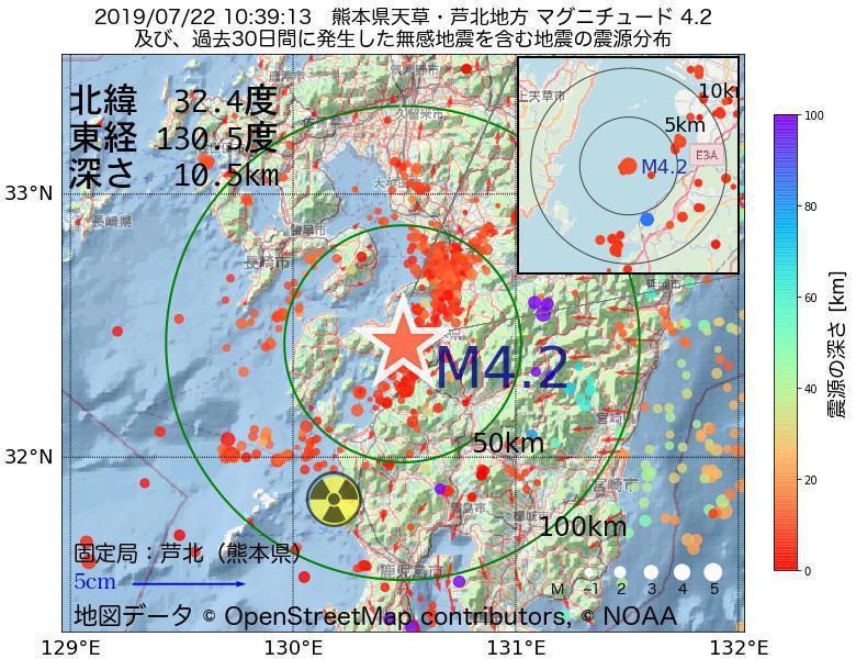 地震震源マップ:2019年07月22日 10時39分 熊本県天草・芦北地方でM4.2の地震