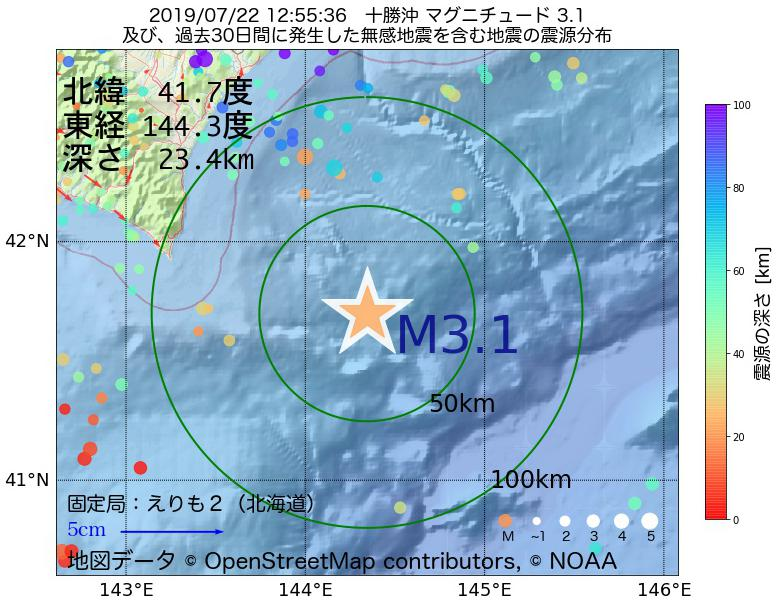 地震震源マップ:2019年07月22日 12時55分 十勝沖でM3.1の地震