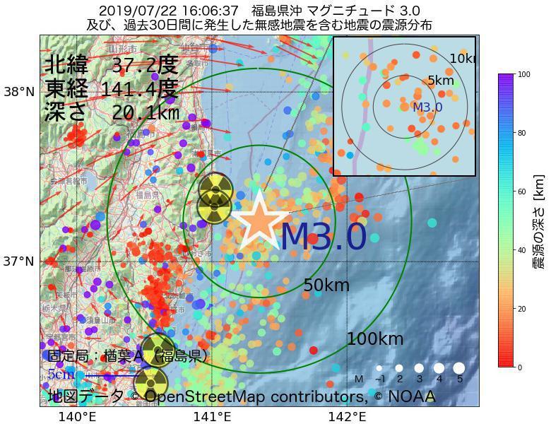 地震震源マップ:2019年07月22日 16時06分 福島県沖でM3.0の地震