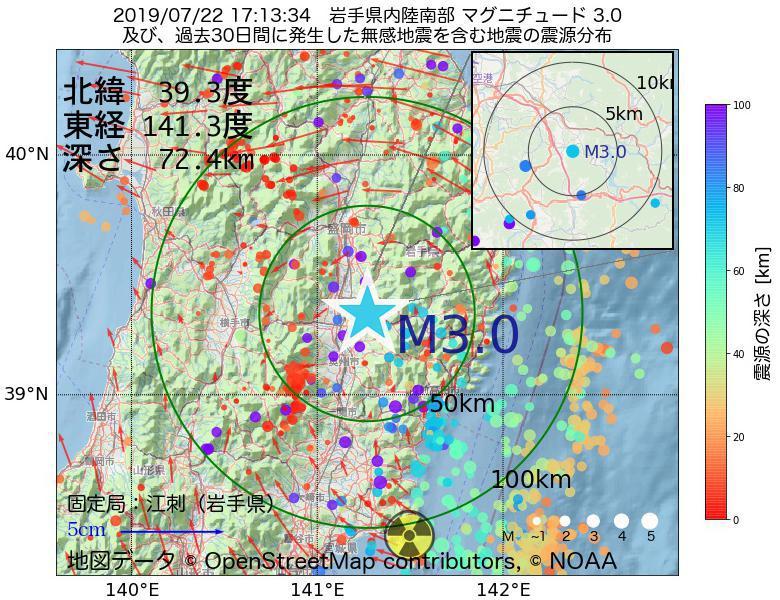地震震源マップ:2019年07月22日 17時13分 岩手県内陸南部でM3.0の地震