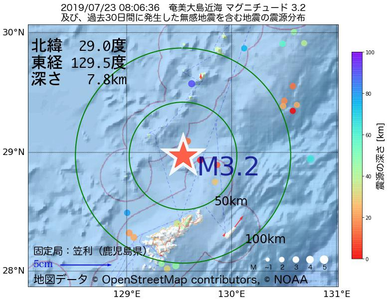 地震震源マップ:2019年07月23日 08時06分 奄美大島近海でM3.2の地震