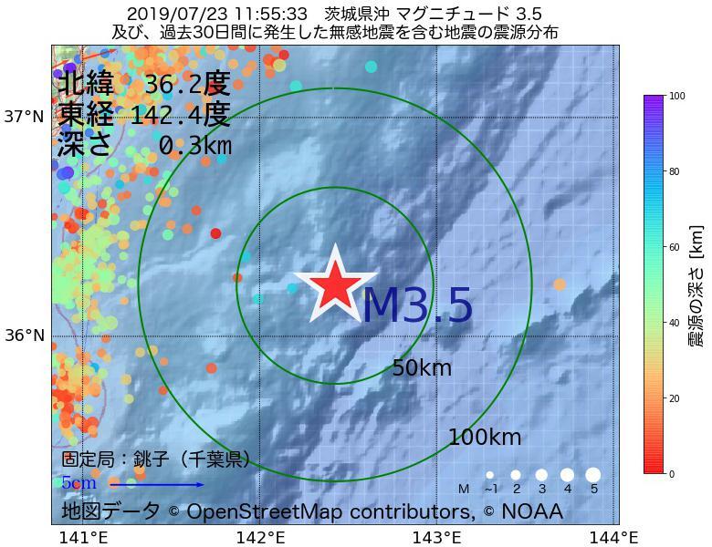 地震震源マップ:2019年07月23日 11時55分 茨城県沖でM3.5の地震
