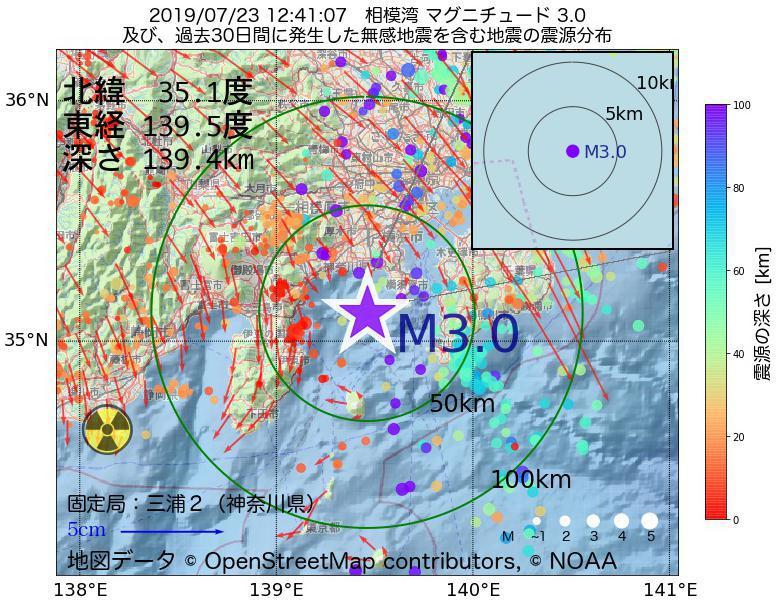 地震震源マップ:2019年07月23日 12時41分 相模湾でM3.0の地震