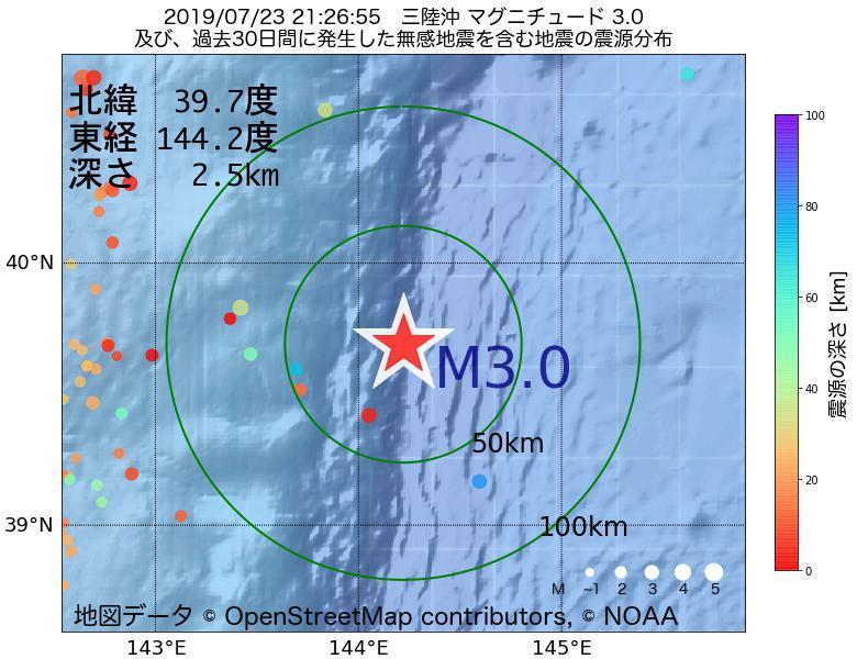 地震震源マップ:2019年07月23日 21時26分 三陸沖でM3.0の地震