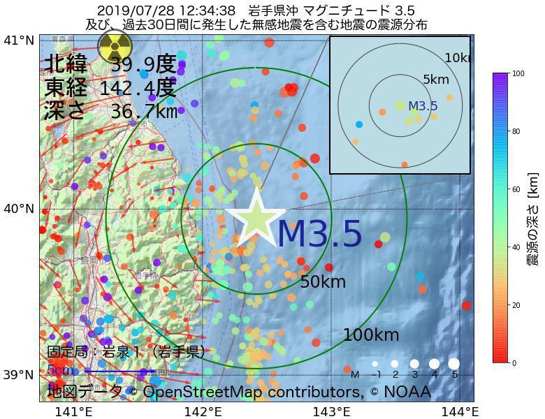 地震震源マップ:2019年07月28日 12時34分 岩手県沖でM3.5の地震
