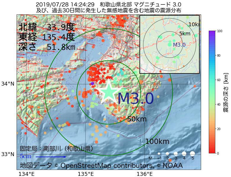 地震震源マップ:2019年07月28日 14時24分 和歌山県北部でM3.0の地震